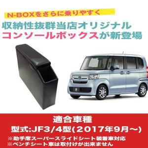 N-BOX NBOX 助手席スーパーシート車専用 コンソールボックス アームレスト  巧工房 BNC-1|hotroadparts