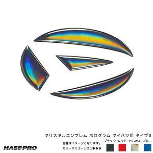 クリスタルエンブレム ダイハツ用 タイプ3 フロント リア ホログラム ウレタン樹脂 4色 【ブラック/レッド/ブルー/クリスタル】 ハセプロ CRED-3 hotroadparts