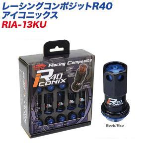 ■品番:RIA-13KU ■サイズ:M12×P1.25 ■カラー:ブラック キャップカラー:ブルー ...