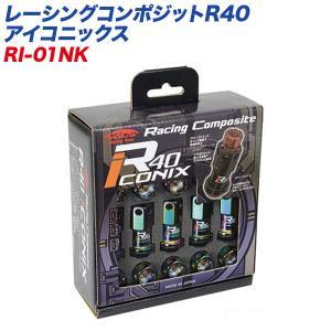レーシングナット レーシングコンポジットR40 アイコニックス M12×P1.5 キャップレス 20...