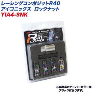 ロックナット レーシングコンポジットR40 アイコニックス M12×P1.25 アルミ製キャップ 4...
