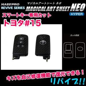 マジカルアートシートNEOハイパー スマートキー用カーボン調シート トヨタ #15型 キズ自己修復機能付き ハセプロ RSNH-KT15|hotroadparts