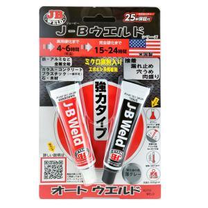 JB オートウエルド エポキシ接着剤 スモークグレー 53.6g 耐熱温度300℃ 鉄 アルミ ガラス FRP 石 木材 J-B WELD AW-20Z hotroadparts