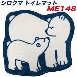 シロクマ トイレマット 玄関 部屋 W570mm×D5mm×H530mm 白熊 MEIHO ME148|hotroadparts