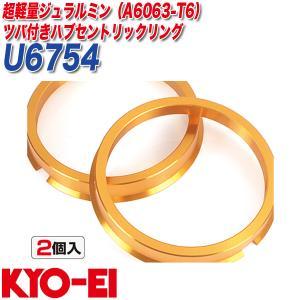 ハブリング ツバ付ハブセントリックリング 外径φ67 内径φ54 軽合金製 2個入り KYO-EI U6754|hotroadparts