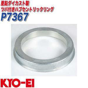 ハブリング ツバ付ハブセントリックリング 外径φ73 内径φ67 亜鉛ダイカスト製 1個入り KYO-EI P7367|hotroadparts