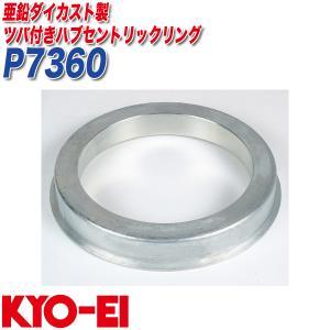 ハブリング ツバ付ハブセントリックリング 外径φ73 内径φ60 亜鉛ダイカスト製 1個入り KYO-EI P7360|hotroadparts