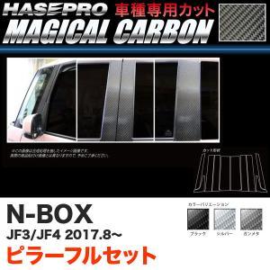 マジカルカーボン ピラー フルセット 5P N-BOX JF3/JF4(H29.9〜) カーボンシート【ブラック/ガンメタ/シルバー】全3色 ハセプロ|hotroadparts