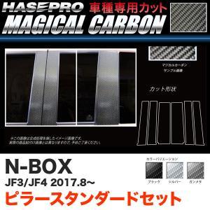 マジカルカーボン ピラースタンダードセット 3P N-BOX JF3/JF4(H29.9〜) カーボンシート【ブラック/ガンメタ/シルバー】全3色 ハセプロ|hotroadparts