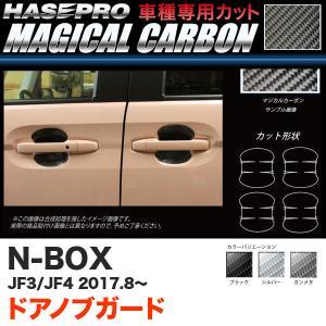マジカルカーボン ドアノブガード N-BOX JF3/JF4(H29.9〜) カーボンシート【ブラック/ガンメタ/シルバー】全3色 ハセプロ|hotroadparts