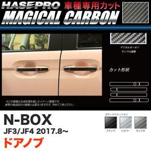マジカルカーボン ドアノブ N-BOX JF3/JF4(H29.9〜) カーボンシート【ブラック/ガンメタ/シルバー】全3色 ハセプロ|hotroadparts