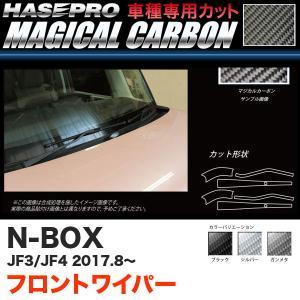 マジカルカーボン フロントワイパー N-BOX JF3/JF4(H29.9〜) カーボンシート【ブラック/ガンメタ/シルバー】全3色 ハセプロ|hotroadparts