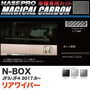 マジカルカーボン リアワイパー N-BOX JF3/JF4(H29.9〜) カーボンシート【ブラック/ガンメタ/シルバー】全3色 ハセプロ|hotroadparts