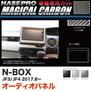 マジカルカーボン オーディオパネル N-BOX JF3/JF4(H29.9〜) カーボンシート【ブラック/ガンメタ/シルバー】全3色 ハセプロ|hotroadparts