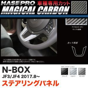 マジカルカーボン ステアリングパネル N-BOX JF3/JF4(H29.9〜) カーボンシート【ブラック/ガンメタ/シルバー】全3色 ハセプロ|hotroadparts