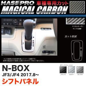 マジカルカーボン シフトパネル N-BOX JF3/JF4(H29.9〜) カーボンシート【ブラック/ガンメタ/シルバー】全3色 ハセプロ|hotroadparts