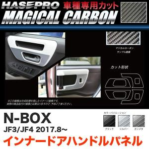 マジカルカーボン インナードアハンドルパネル N-BOX JF3/JF4(H29.9〜) カーボンシート【ブラック/ガンメタ/シルバー】全3色 ハセプロ|hotroadparts