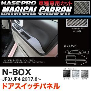 マジカルカーボン ドアスイッチパネル N-BOX JF3/JF4(H29.9〜) カーボンシート【ブラック/ガンメタ/シルバー】全3色 ハセプロ|hotroadparts