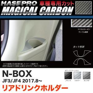 マジカルカーボン リアドリンクホルダー N-BOX JF3/JF4(H29.9〜) カーボンシート【ブラック/ガンメタ/シルバー】全3色 ハセプロ|hotroadparts