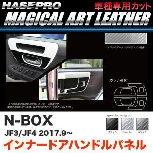 マジカルアートレザー インナードアハンドルパネル N-BOX JF3/JF4(H29.9〜) カーボン調【ブラック/ガンメタ/シルバー】全3色 ハセプロ|hotroadparts