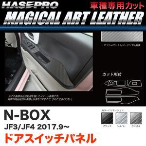 マジカルアートレザー ドアスイッチパネル N-BOX JF3/JF4(H29.9〜) カーボン調シート【ブラック/ガンメタ/シルバー】全3色 ハセプロ|hotroadparts