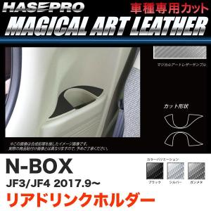 マジカルアートレザー リアドリンクホルダー N-BOX JF3/JF4(H29.9〜) カーボン調シート【ブラック/ガンメタ/シルバー】全3色 ハセプロ|hotroadparts