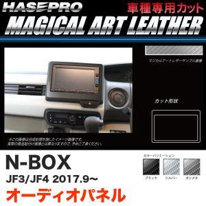 マジカルアートレザー オーディオパネル N-BOX JF3/JF4(H29.9〜) カーボン調シート【ブラック/ガンメタ/シルバー】全3色 ハセプロ|hotroadparts