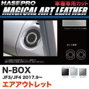 マジカルアートレザー エアアウトレット N-BOX JF3/JF4(H29.9〜) カーボン調シート【ブラック/ガンメタ/シルバー】全3色 ハセプロ|hotroadparts