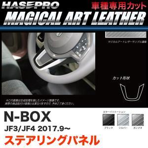 マジカルアートレザー ステアリングパネル N-BOX JF3/JF4(H29.9〜) カーボン調シート【ブラック/ガンメタ/シルバー】全3色 ハセプロ|hotroadparts