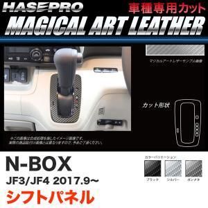 マジカルアートレザー シフトパネル N-BOX JF3/JF4(H29.9〜) カーボン調シート【ブラック/ガンメタ/シルバー】全3色 ハセプロ|hotroadparts