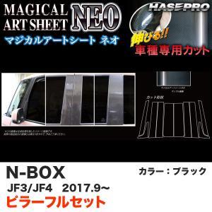 マジカルアートシートNEO ピラーフルセット5P N-BOX JF3/JF4(H29.9〜) カーボン調シート【ブラック】 ハセプロ MSN-PH65F|hotroadparts