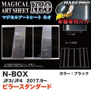 マジカルアートシートNEO ピラースタンダード3P N-BOX JF3/JF4(H29.9〜) カーボン調シート【ブラック】 ハセプロ MSN-PH65|hotroadparts