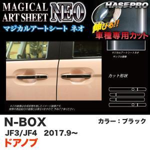 マジカルアートシートNEO ドアノブ N-BOX JF3/JF4(H29.9〜) カーボン調シート【ブラック】 ハセプロ MSN-DH16|hotroadparts