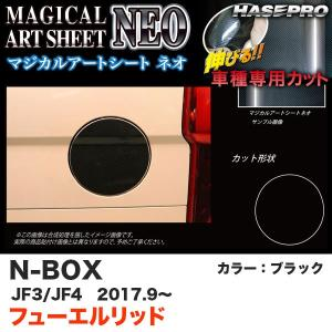 マジカルアートシートNEO フューエルリッド N-BOX JF3/JF4(H29.9〜) カーボン調シート【ブラック】 ハセプロ MSN-FH26|hotroadparts