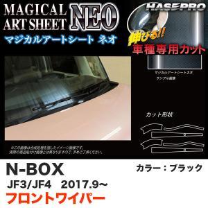 マジカルアートシートNEO フロントワイパー N-BOX JF3/JF4(H29.9〜) カーボン調シート【ブラック】 ハセプロ MSN-FWAH7|hotroadparts