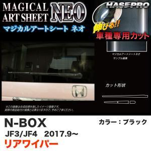 マジカルアートシートNEO リアワイパー N-BOX JF3/JF4(H29.9〜) カーボン調シート【ブラック】 ハセプロ MSN-RWAH7|hotroadparts