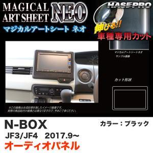 マジカルアートシートNEO オーディオパネル N-BOX JF3/JF4(H29.9〜) カーボン調シート【ブラック】 ハセプロ MSN-APH6|hotroadparts