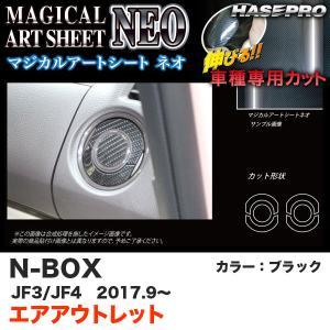 マジカルアートシートNEO エアアウトレット N-BOX JF3/JF4(H29.9〜) カーボン調シート【ブラック】 ハセプロ MSN-AOH9|hotroadparts