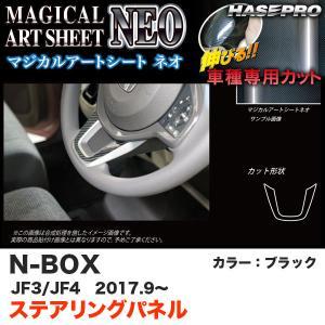 マジカルアートシートNEO ステアリングパネル N-BOX JF3/JF4(H29.9〜) カーボン調シート【ブラック】 ハセプロ MSN-STPH1|hotroadparts