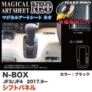 マジカルアートシートNEO シフトパネル N-BOX JF3/JF4(H29.9〜) カーボン調シート【ブラック】 ハセプロ MSN-SPH16|hotroadparts