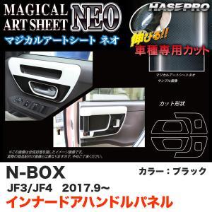 マジカルアートシートNEO インナードアハンドルパネル N-BOX JF3/JF4(H29.9〜) カーボン調シート【ブラック】 ハセプロ MSN-IDHPH3|hotroadparts