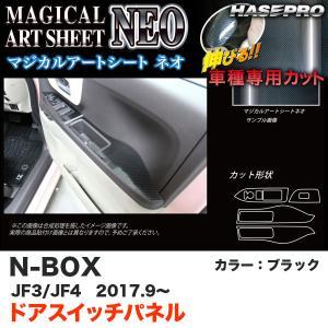 マジカルアートシートNEO ドアスイッチパネル N-BOX JF3/JF4(H29.9〜) カーボン調シート【ブラック】 ハセプロ MSN-DPH21|hotroadparts
