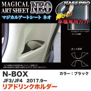 マジカルアートシートNEO リアドリンクホルダー N-BOX JF3/JF4(H29.9〜) カーボン調シート【ブラック】 ハセプロ MSN-CAPH4|hotroadparts