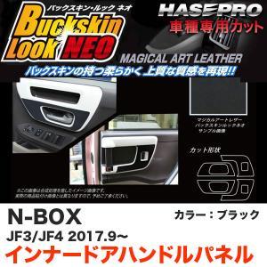 バックスキンルックNEO インナードアハンドルパネル N-BOX JF3/JF4(H29.9〜) スエード調シート【ブラック】 ハセプロ LCBS-IDHPH3|hotroadparts