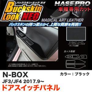 バックスキンルックNEO ドアスイッチパネル N-BOX JF3/JF4(H29.9〜) スエード調シート【ブラック】 ハセプロ LCBS-DPH21|hotroadparts