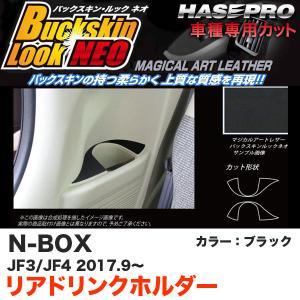 バックスキンルックNEO リアドリンクホルダー N-BOX JF3/JF4(H29.9〜) スエード調シート【ブラック】 ハセプロ LCBS-CAPH4|hotroadparts