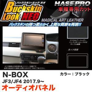 バックスキンルックNEO オーディオパネル N-BOX JF3/JF4(H29.9〜) スエード調シート【ブラック】 ハセプロ LCBS-APH6|hotroadparts