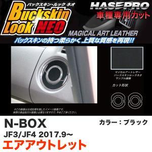 バックスキンルックNEO エアアウトレット N-BOX JF3/JF4(H29.9〜) スエード調シート【ブラック】 ハセプロ LCBS-AOH9|hotroadparts