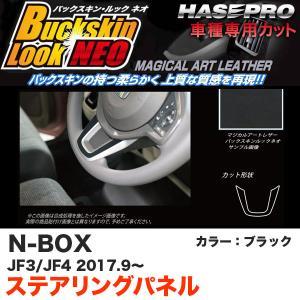バックスキンルックNEO ステアリングパネル N-BOX JF3/JF4(H29.9〜) スエード調シート【ブラック】 ハセプロ LCBS-SPTH1|hotroadparts