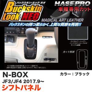 バックスキンルックNEO シフトパネル N-BOX JF3/JF4(H29.9〜) スエード調シート【ブラック】 ハセプロ LCBS-SPH16|hotroadparts